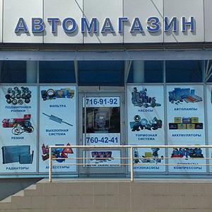 Автомагазины Аткарска