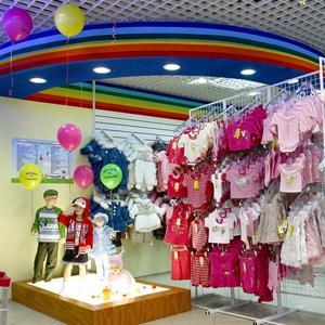 Детские магазины Аткарска