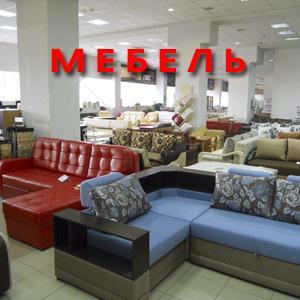 Магазины мебели Аткарска