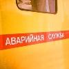 Аварийные службы в Аткарске