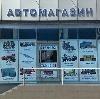 Автомагазины в Аткарске