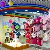 Детские магазины в Аткарске