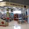 Книжные магазины в Аткарске