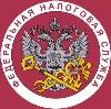 Налоговые инспекции, службы в Аткарске