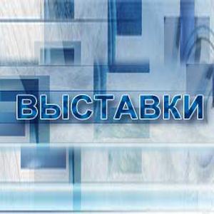 Выставки Аткарска