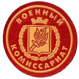 Военкоматы, комиссариаты Аткарска